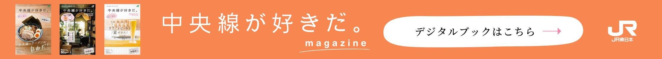 中央線が好きだ。magazine デジタルブックはこちら JR東日本