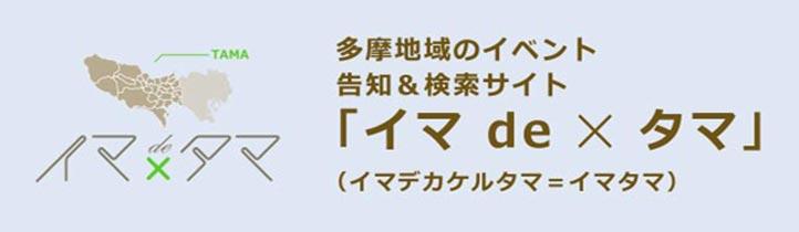 多摩地域のイベント告知&検索サイト「イマ de × タマ」(イマデカケルタマ=イマタマ)