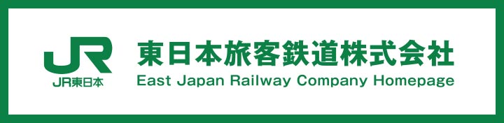 JR東日本 東日本旅客鉄道株式会社