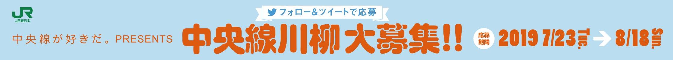 中央線が好きだ。PRESENTS 中央線川柳大募集!! 応募期間 2019 7/23 Tue. → 8/18 Sun.
