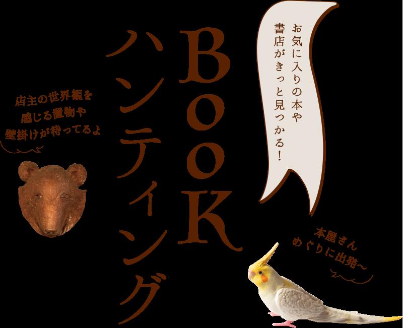 お気に入りの本や書店がきっと見つかる! BOOKハンティング