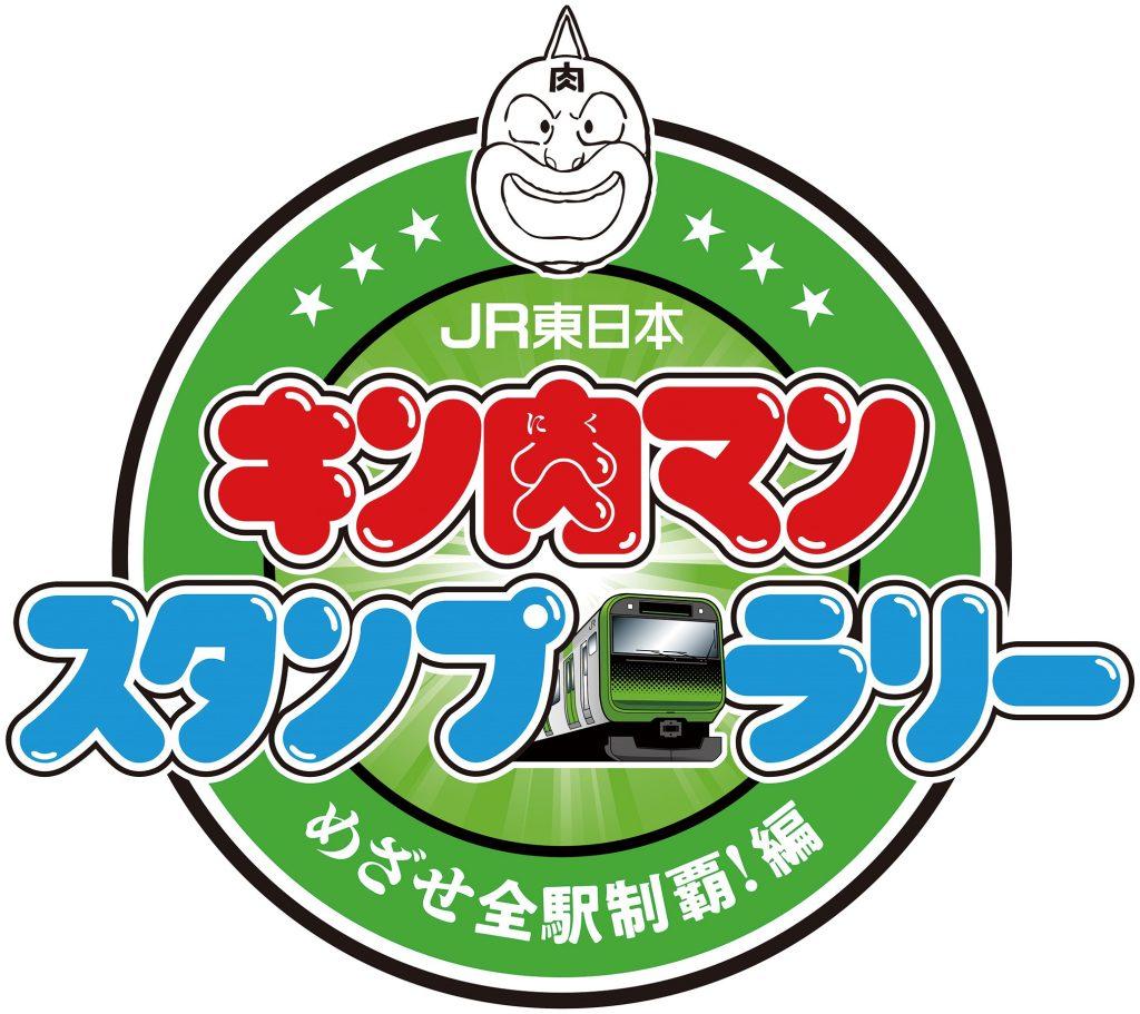 「JR東日本キン肉マンスタンプラリーめざせ全駅制覇! 編」開催