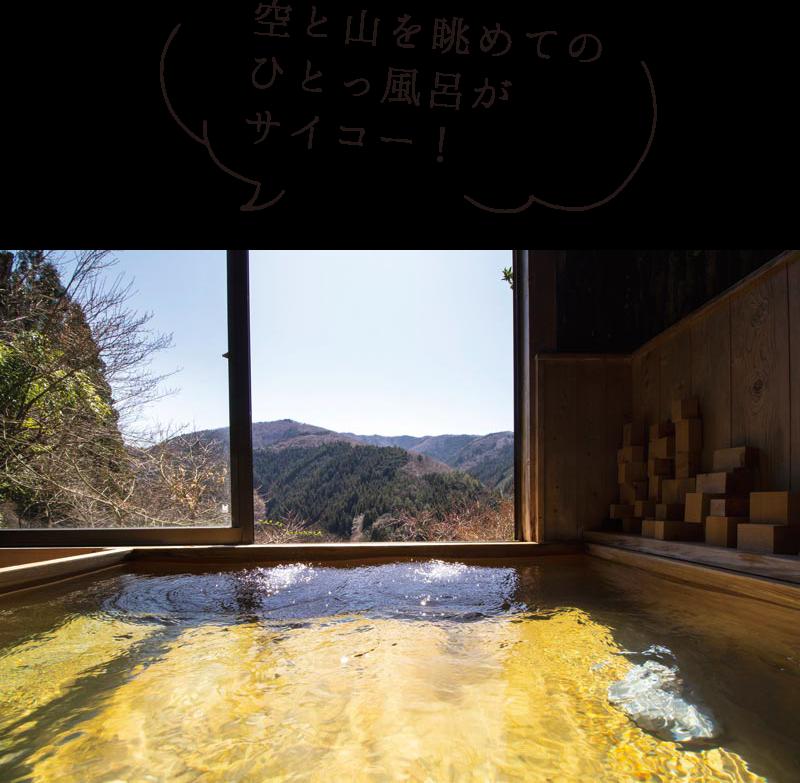 武蔵五日市駅から檜原(ひのはら)村ゆるゆるハイキング