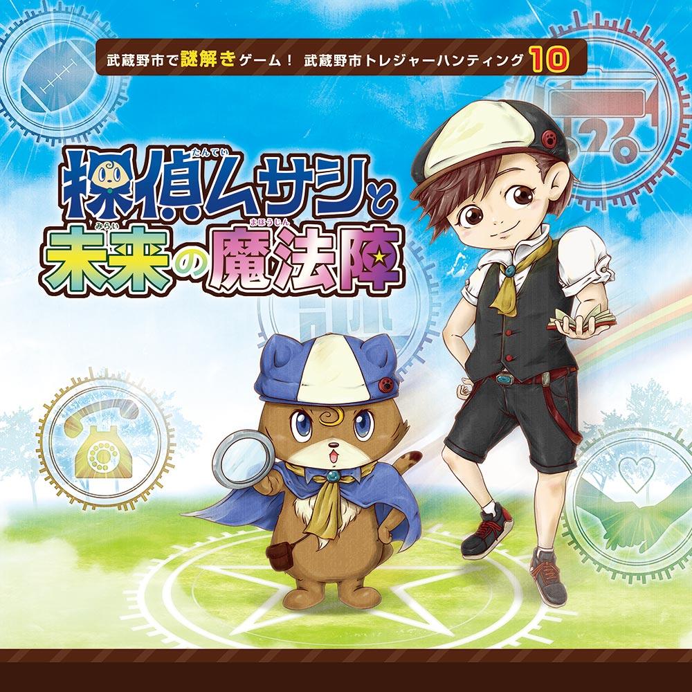 武蔵野市トレジャーハンティング10 「探偵ムサシと未来の魔法陣」開催