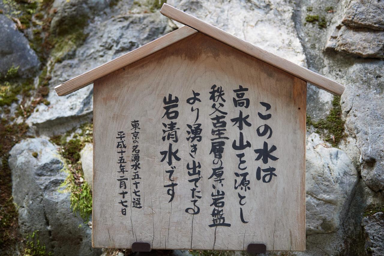 小澤酒造所在地、沢井の名水
