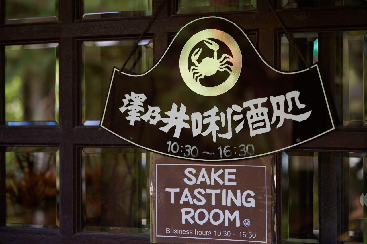 澤乃井園、利き酒処