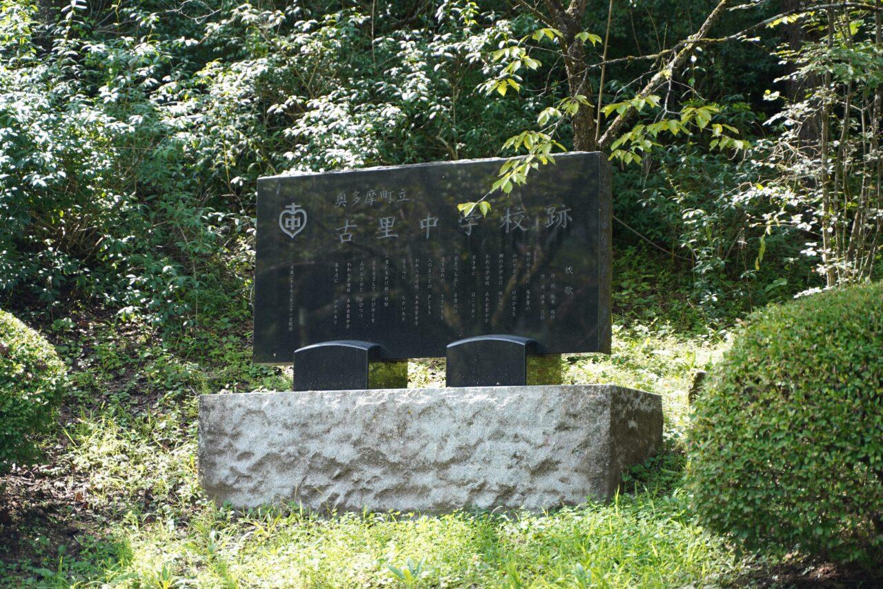 旧古里中学校跡地