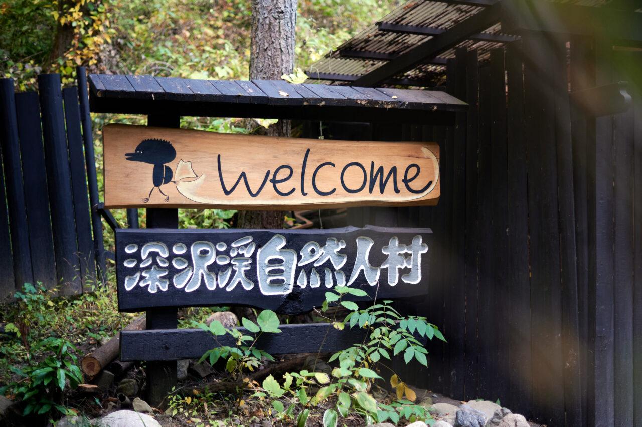 深沢渓 自然人村の看板