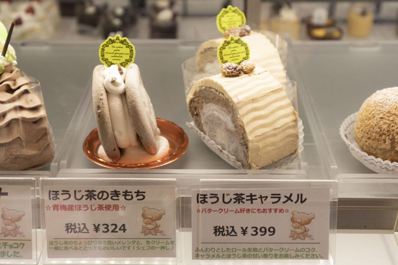 ほうじ茶ケーキ