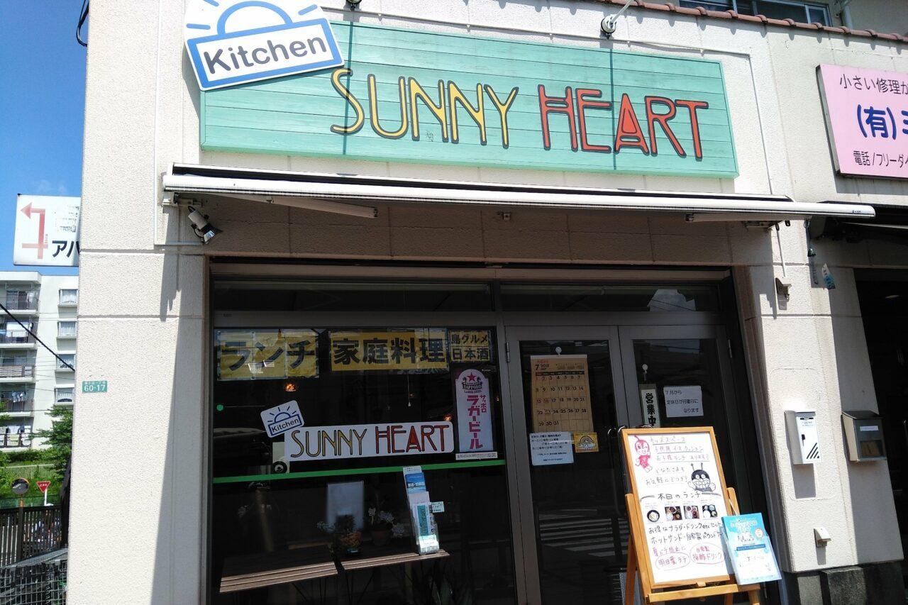 Kitchen SUNNY HEART外観