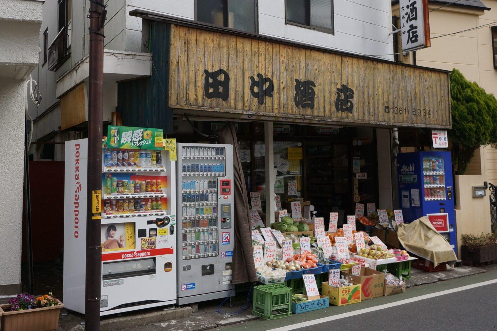 【府中市】店主こだわりの山梨産・新鮮野菜が並ぶ酒屋さん