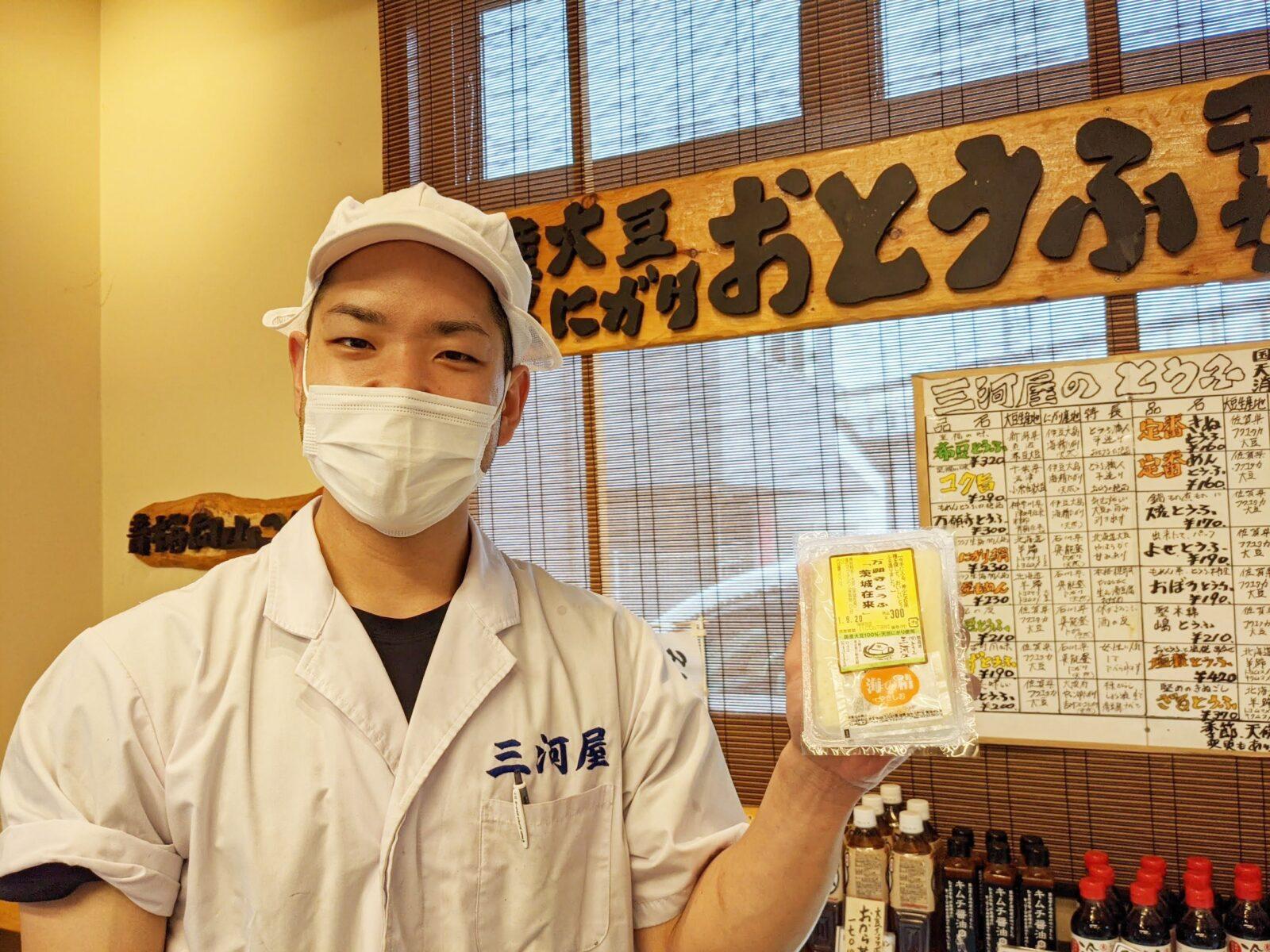 【日野市】昭和45年創業。手作り豆腐を半世紀も届け続ける『とうふ処三河屋』