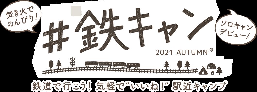 \焚き火でのんびり!/ 鉄キャン \ソロキャンデビュー!/ 鉄道で行こう! 気軽で