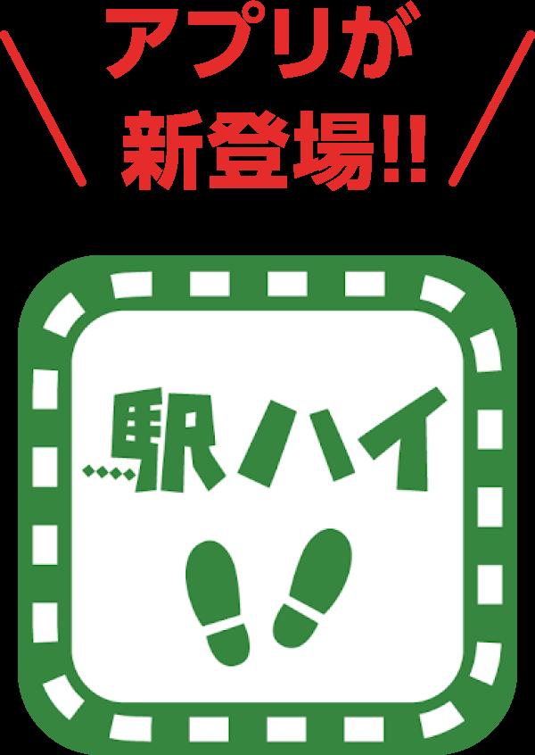アプリが新登場!!