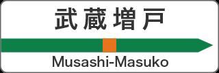 武蔵増戸 Musashi-Masuko