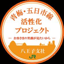 青梅・五日市線 活性化プロジェクト