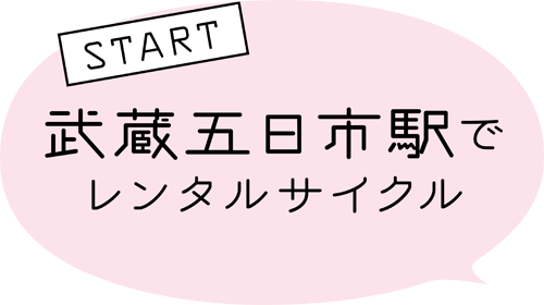 START 武蔵五日市駅でレンタルサイクル