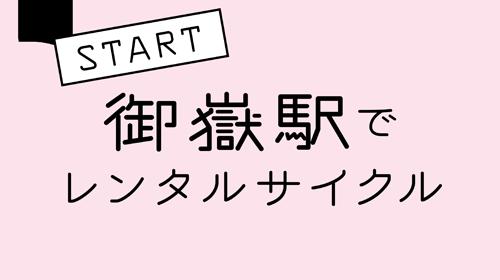START 御嶽駅でレンタルサイクル